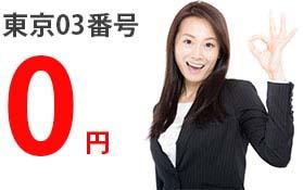 03番号0円